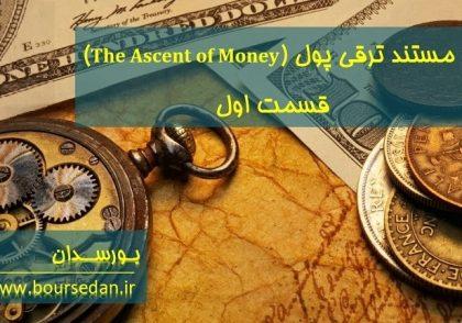 مستند ترقی پول قسمت اول