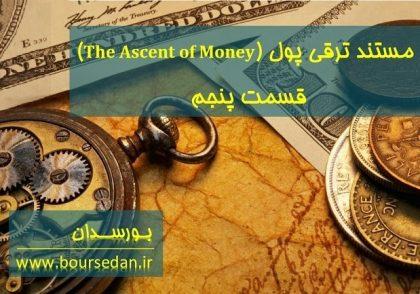 مستند ترقی پول قسمت پنجم