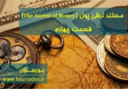 مستند ترقی پول قسمت چهارم