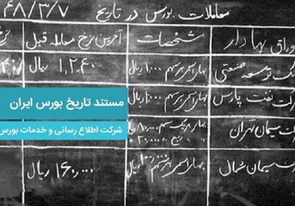 تاریخ بورس ایران