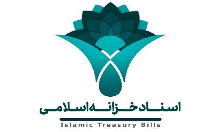 اخزا یا اوراق خزانه اسلامی چیست