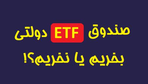 خرید صندوق ETF دارا یکم