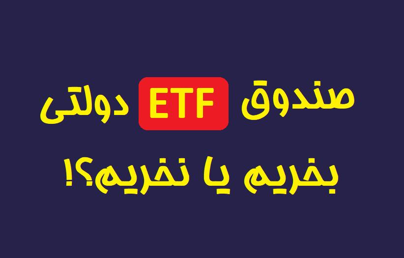 صندوق ETF دولتی بخریم یا نه؟
