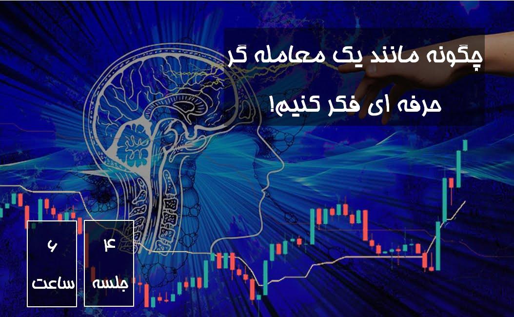 روانشناسی معامله گر مارک داگلاس جگونه مانند یک معامله گر حرفه ای فکر کنیم