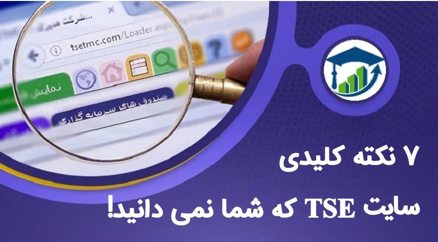 7 نکته کلیدی سایت TSE که شما نمی دانید